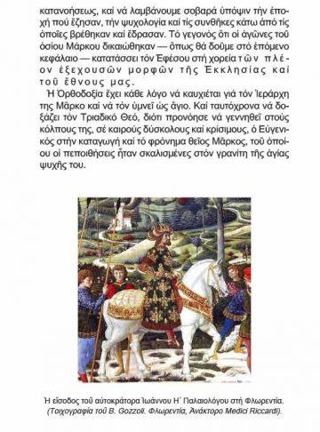 Ο ΑΓΙΟΣ ΜΑΡΚΟΣ Ο ΕΥΓΕΝΙΚΟΣ ΚΑΙ Η ΕΝΩΣΙΣ ΤΩΝ ΕΚΚΛΗΣΙΩΝ