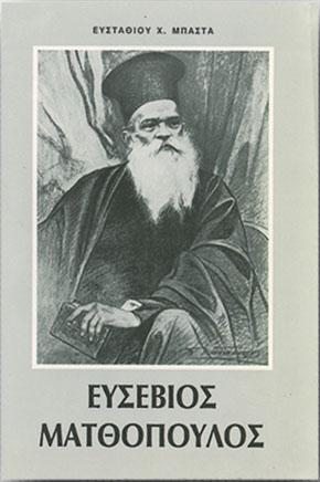 Βιογραφίες ΕΥΣΕΒΙΟΣ ΜΑΤΘΟΠΟΥΛΟΣ