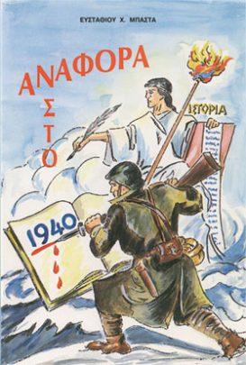 ΑΝΑΦΟΡΑ ΣΤΟ 1940
