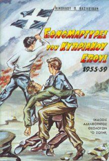 ΕΘΝΟΜΑΡΤΥΡΕΣ ΤΟΥ ΚΥΠΡΙΑΚΟΥ ΕΠΟΥΣ 1955-59