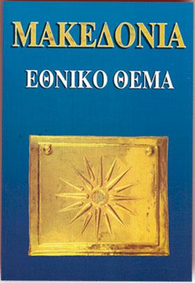 Ιστορικά ΜΑΚΕΔΟΝΙΑ - ΕΘΝΙΚΟ ΘΕΜΑ