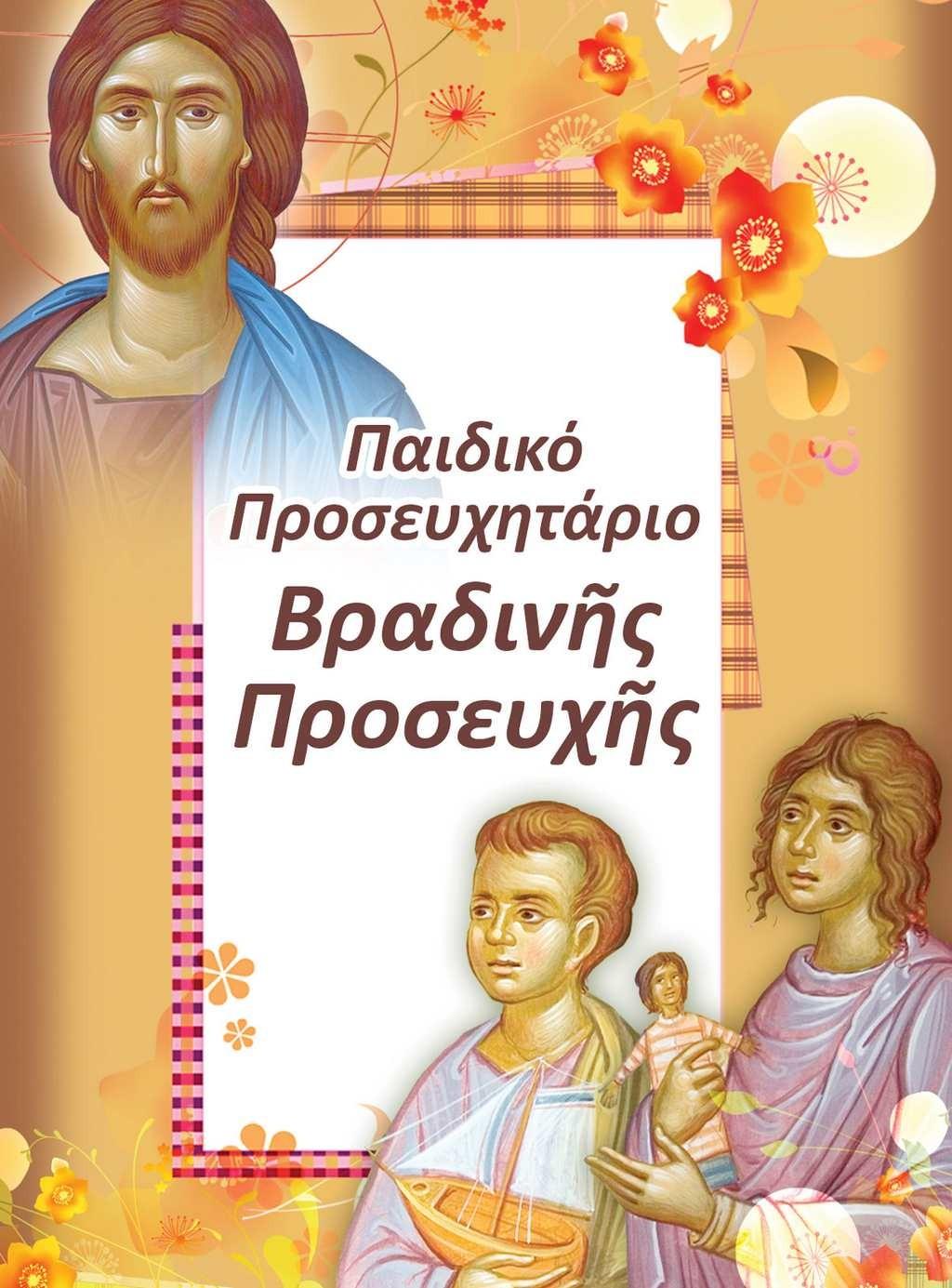 Προσευχητάρια ΠΑΙΔΙΚΟ ΠΡΟΣΕΥΧΗΤΑΡΙΟ ΒΡΑΔΙΝΗΣ ΠΡΟΣΕΥΧΗΣ