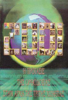 2001 Η ΠΡΟΤΑΣΙΣ ΤΗΣ ΟΡΘΟΔΟΞΙΑΣ ΣΤΗΝ ΑΡΧΗ ΤΗΣ ΤΡΙΤΗΣ ΧΙΛΙΕΤΙΑΣ