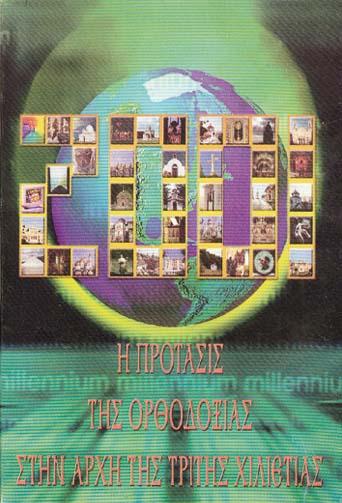 Κοινωνικά 2001 Η ΠΡΟΤΑΣΙΣ ΤΗΣ ΟΡΘΟΔΟΞΙΑΣ ΣΤΗΝ ΑΡΧΗ ΤΗΣ ΤΡΙΤΗΣ ΧΙΛΙΕΤΙΑΣ