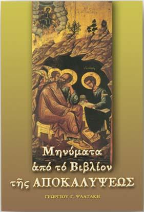 Νέες Εκδόσεις ΜΗΝΥΜΑΤΑ ΑΠΟ ΤΟ ΒΙΒΛΙΟΝ ΤΗΣ ΑΠΟΚΑΛΥΨΕΩΣ