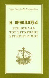 Η ΟΡΘΟΔΟΞΙΑ ΣΤΗ ΘΥΕΛΛΑ ΤΟΥ ΣΥΓΧΡΟΝΟΥ ΣΥΓΚΡΗΤΙΣΜΟΥ
