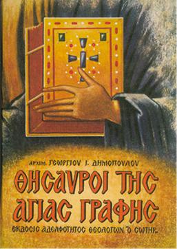 Καινή Διαθήκη ΟΙ ΘΗΣΑΥΡΟΙ ΤΗΣ ΑΓΙΑΣ ΓΡΑΦΗΣ