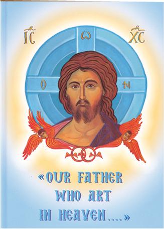 """Νέες Εκδόσεις """"OUR FATHER WHO ART IN HEAVEN"""""""