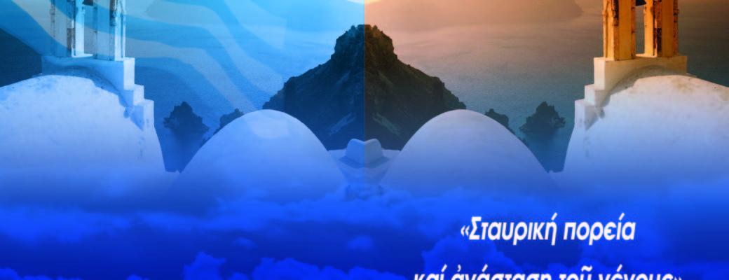 53 ΠΑΙΔΑΓΩΓΙΚΟ ΣΥΝΕΔΡΙΟ 2012 Page 1
