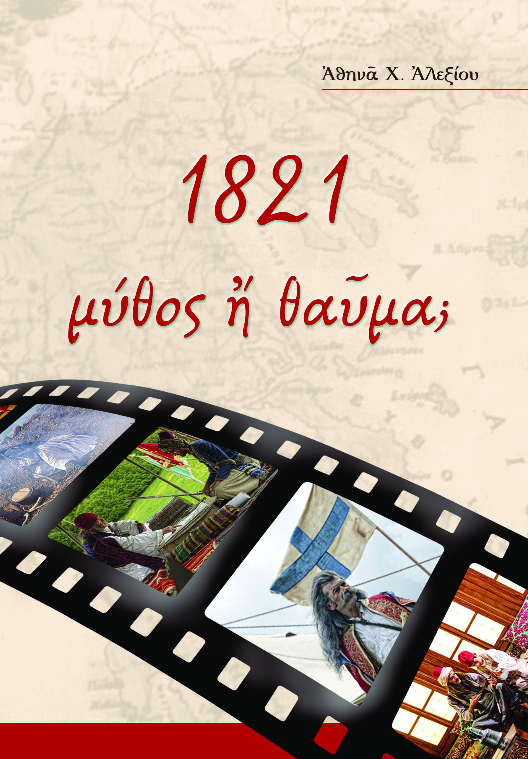 Ιστορικά 1821: ΜΥΘΟΣ Ή ΘΑΥΜΑ