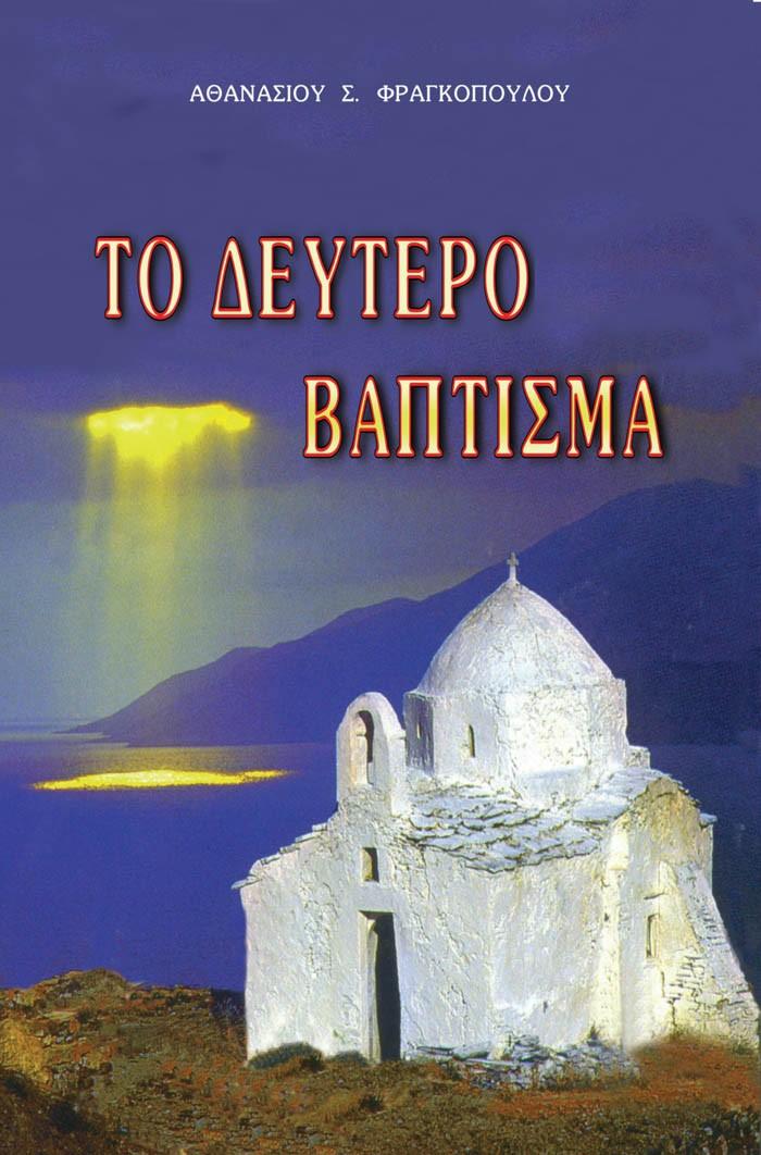 Νέες Εκδόσεις ΤΟ ΔΕΥΤΕΡΟ ΒΑΠΤΙΣΜΑ