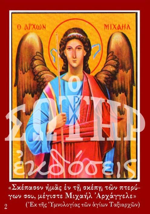 Άγγελοι ΑΡΧΑΓΓΕΛΟΣ ΜΙΧΑΗΛ 02