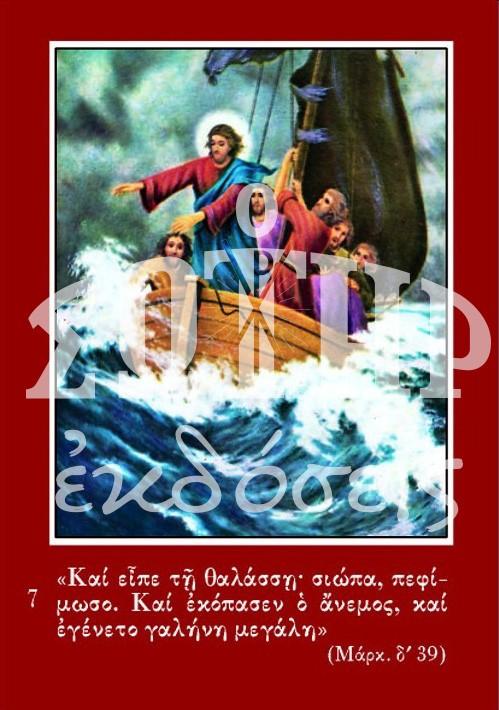 Εικόνες ΧΡΙΣΤΟΣ ΚΟΠΑΖΕΙ ΤΗΝ ΤΡΙΚΥΜΙΑ 07