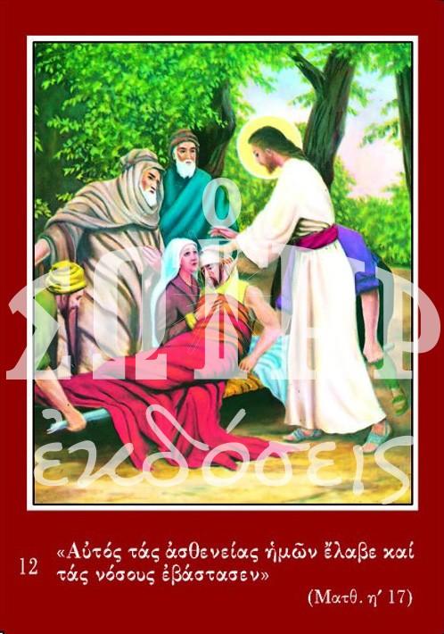 Εικόνες ΧΡΙΣΤΟΣ ΘΕΡΑΠΕΥΕΙ 12