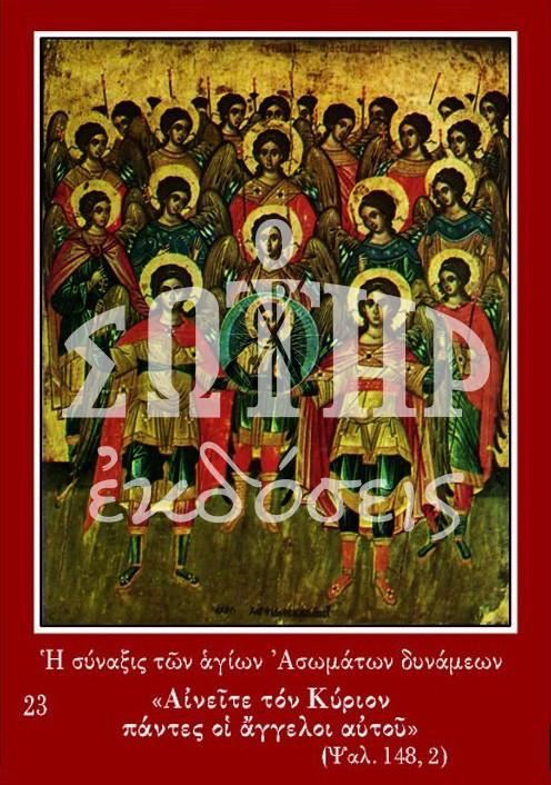 Άγγελοι ΑΓΓΕΛΩΝ ΣΥΝΑΞΗ 23