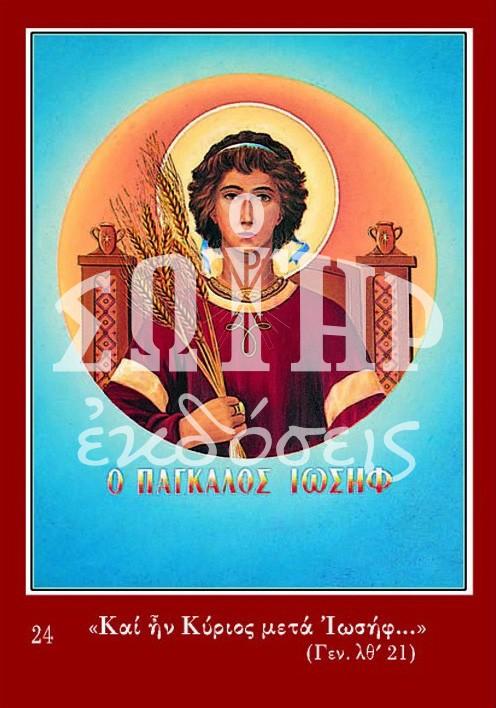 Δίκαιοι Π. Διαθήκης ΙΩΣΗΦ ΠΑΓΚΑΛΟΣ 24