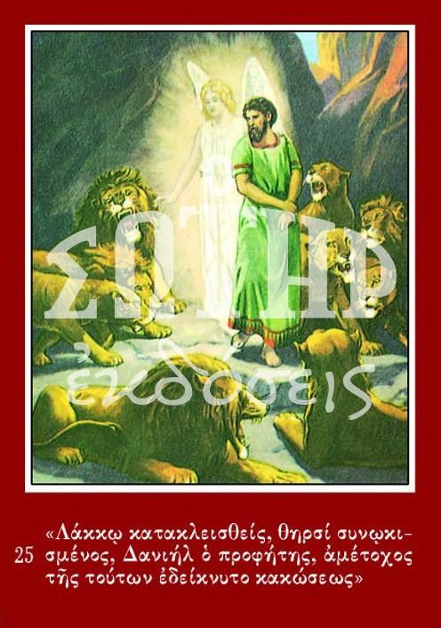 Δίκαιοι Π. Διαθήκης ΔΑΝΙΗΛ ΣΤΟΝ ΛΑΚΚΟ ΤΩΝ ΛΙΟΝΤΑΡΙΩΝ  25