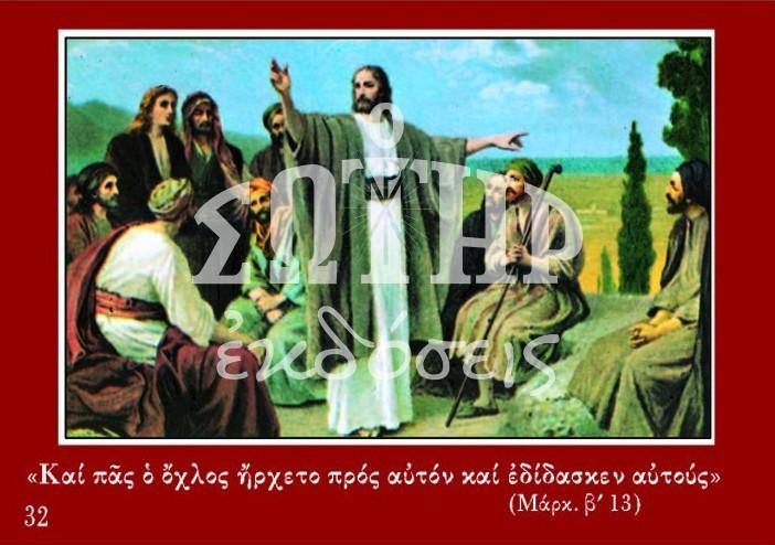 Εικόνες ΧΡΙΣΤΟΣ ΔΙΔΑΣΚΕΙ 32
