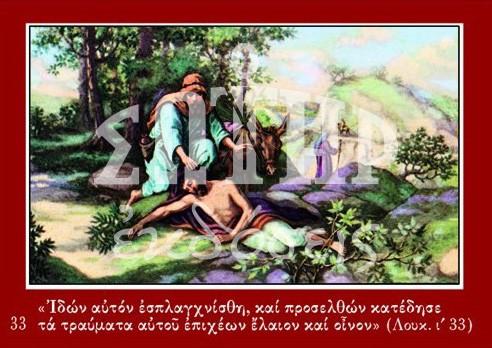 Εικόνες Ο ΚΑΛΟΣ ΣΑΜΑΡΕΙΤΗΣ 33