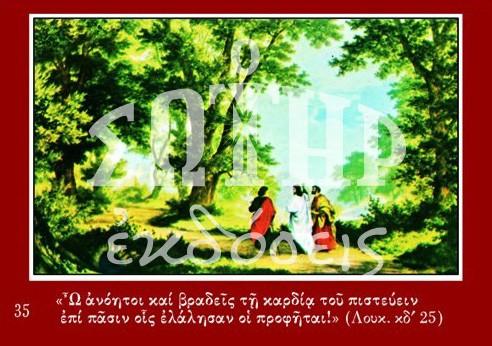 Εικόνες ΠΟΡΕΙΑ ΠΡΟΣ ΕΜΜΑΟΥΣ 35