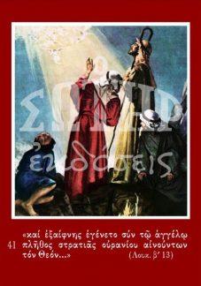 ΧΡΙΣΤΟΥΓΕΝΝΑ ΠΟΙΜΕΝΕΣ 41