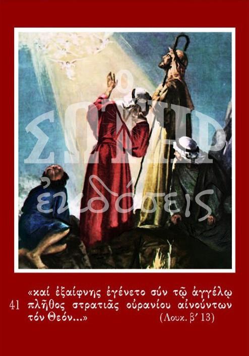 Εικόνες ΧΡΙΣΤΟΥΓΕΝΝΑ ΠΟΙΜΕΝΕΣ 41