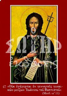 ΙΩΑΝΝΗΣ Ο ΠΡΟΔΡΟΜΟΣ 47