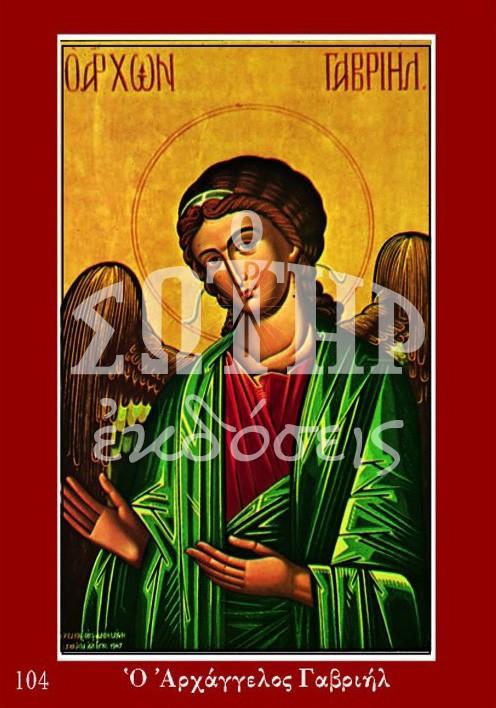 Άγγελοι ΑΡΧΑΓΓΕΛΟΣ ΓΑΒΡΙΗΛ 104