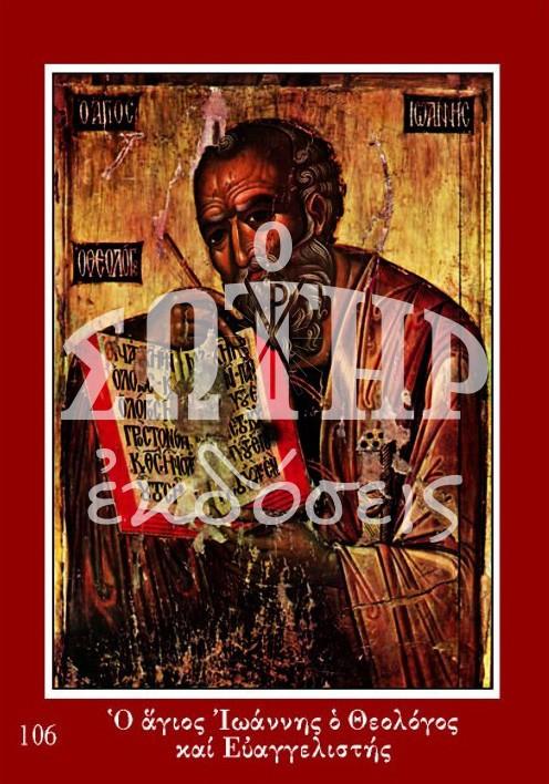 Άγιοι ΑΠΟΣΤΟΛΟΣ ΙΩΑΝΝΗΣ 106