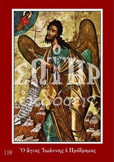 ΑΓΙΟΣ ΙΩΑΝΝΗΣ Ο ΠΡΟΔΡΟΜΟΣ 110