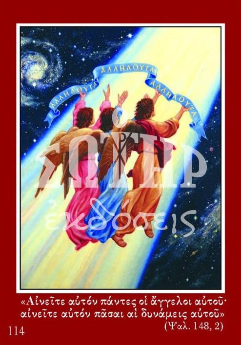 Άγγελοι ΑΓΓΕΛΟΙ ΑΙΝΟΥΝΤΕΣ 114