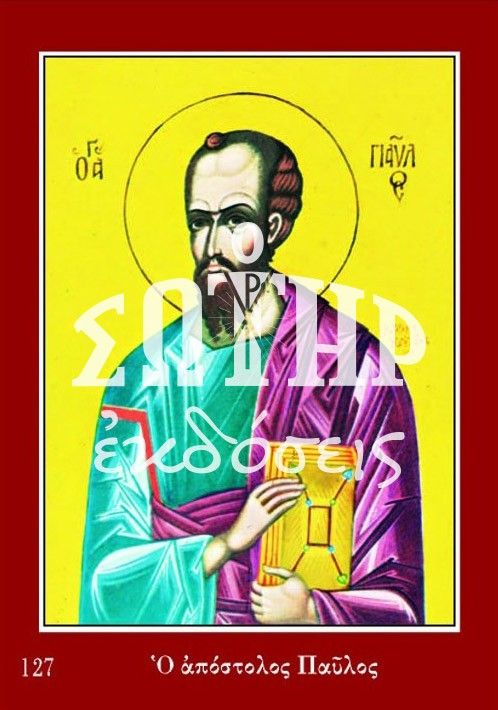Άγιοι ΑΠΟΣΤΟΛΟΣ ΠΑΥΛΟΣ 127