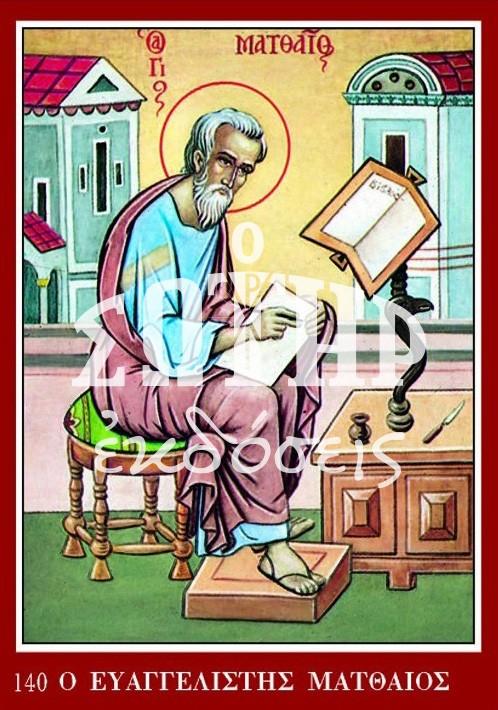 Άγιοι ΕΥΑΓΓΕΛΙΣΤΗΣ ΜΑΤΘΑΙΟΣ 140