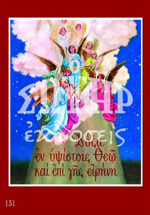 Άγγελοι ΧΡΙΣΤΟΥΓΕΝΝΩΝ ΑΓΓΕΛΟΙ 151