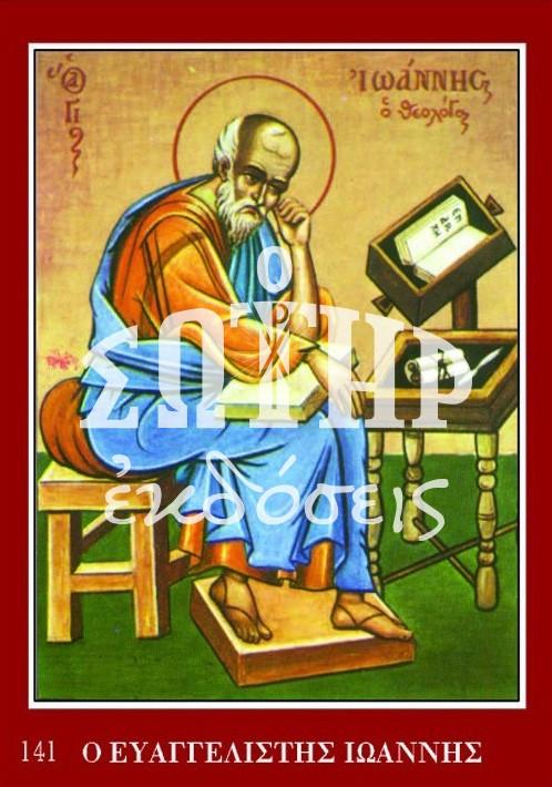 Άγιοι ΕΥΑΓΓΕΛΙΣΤΗΣ ΙΩΑΝΝΗΣ 141