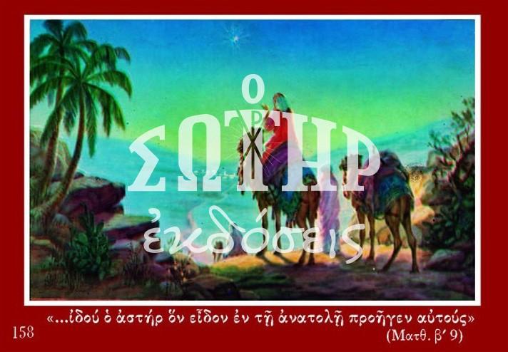 Εικόνες ΧΡΙΣΤΟΥΓΕΝΝΑ ΜΑΓΟΙ 158
