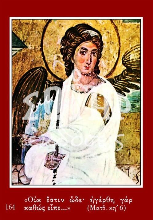 Άγγελοι ΑΓΓΕΛΟΣ ΑΝΑΣΤΑΣΕΩΣ 164