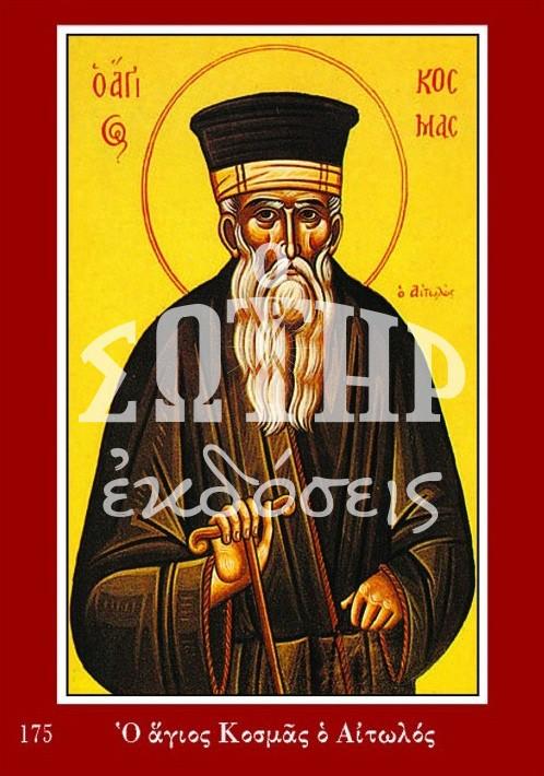 Άγιοι ΑΓΙΟΣ ΚΟΣΜΑΣ Ο ΑΙΤΩΛΟΣ 175