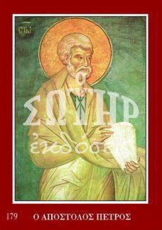 ΑΠΟΣΤΟΛΟΣ ΠΕΤΡΟΣ 179