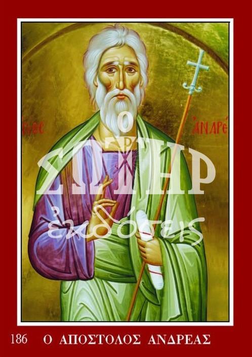 Άγιοι ΑΠΟΣΤΟΛΟΣ ΑΝΔΡΕΑΣ 186