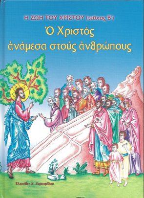 Ο ΧΡΙΣΤΟΣ ΑΝΑΜΕΣΑ ΣΤΟΥΣ ΑΝΘΡΩΠΟΥΣ