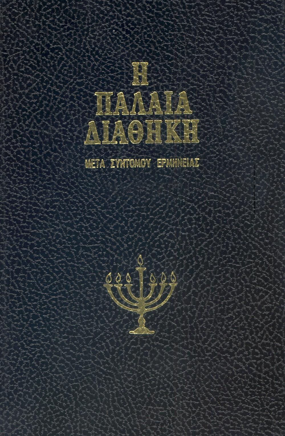 Παλαιά Διαθήκη ΠΑΛΑΙΑ ΔΙΑΘΗΚΗ Τόμος Ζ΄ ΠΑΡΑΛΕΙΠΟΜΕΝΩΝ Α΄ - Β΄