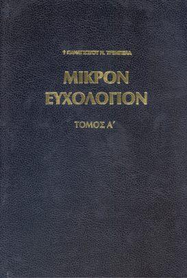 ΜΙΚΡΟΝ ΕΥΧΟΛΟΓΙΟΝ Τόμος Α΄