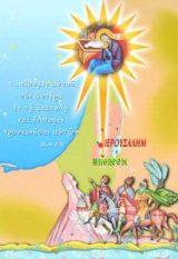 Χριστουγεννιάτικες ΧΡΙΣΤΟΥΓΕΝΝΙΑΤΙΚΗ ΚΑΡΤΑ 35