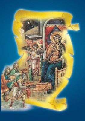 ΧΡΙΣΤΟΥΓΕΝΝΙΑΤΗ ΚΑΡΤΑ 43