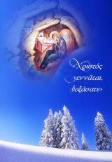 Χριστουγεννιάτικες ΧΡΙΣΤΟΥΓΕΝΝΙΑΤΙΚΗ ΚΑΡΤΑ 55