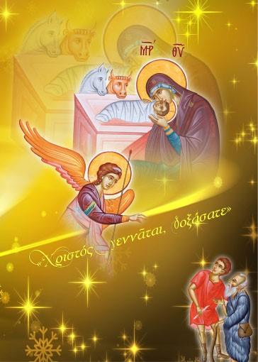 Χριστουγεννιάτικες ΧΡΙΣΤΟΥΓΕΝΝΙΑΤΙΚΗ ΚΑΡΤΑ 57