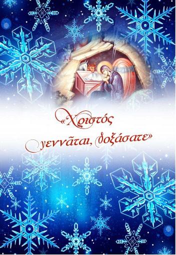 Χριστουγεννιάτικες ΧΡΙΣΤΟΥΓΕΝΝΙΑΤΙΚΗ ΚΑΡΤΑ 58