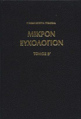 ΜΙΚΡΟΝ ΕΥΧΟΛΟΓΙΟΝ Β΄