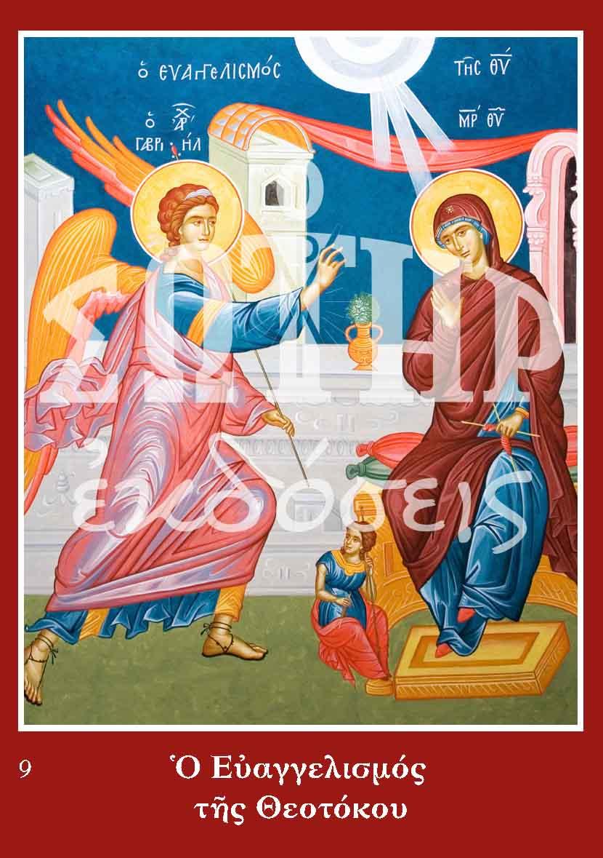 Εικόνες ΕΥΑΓΓΕΛΙΣΜΟΣ ΤΗΣ ΘΕΟΤΟΚΟΥ 09
